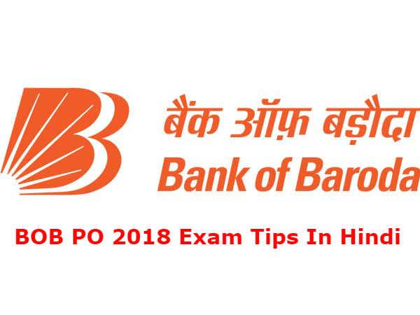 BOB PO 2018 Exam Tips In Hindi: आखिरी समय में ऐसे करें BOB PO की तैयारी