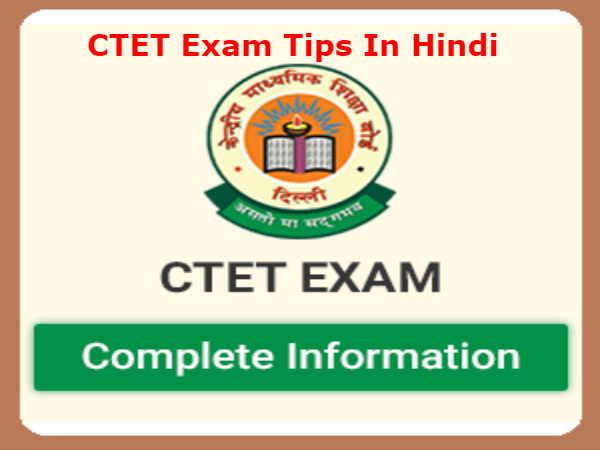 CTET Exam Tips In Hindi: टीचर बनना चाहते है तो ऐसे करें सीटेट-2018 की तैयारी