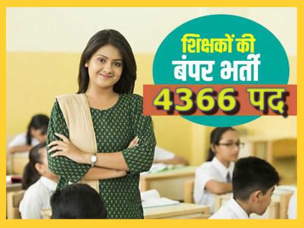 प्राइमरी टीचर के 4366 पदों पर भर्ती, जल्द करें आवेदन