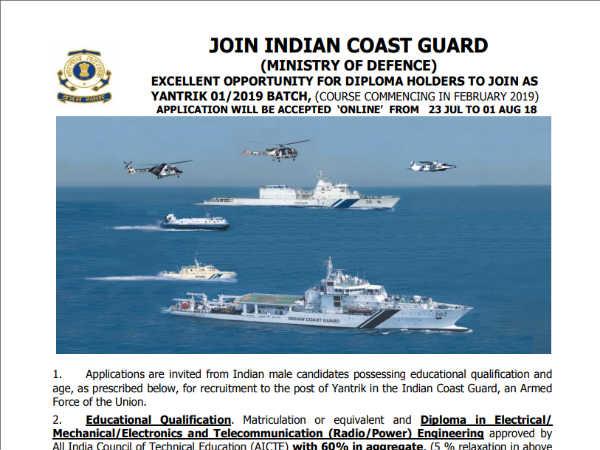 Indian Coast Guard Recruitment 2018:  यांत्रिक 01/2019 बैच के पदों पर बंपर भर्ती