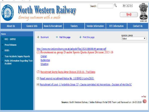 North Western Railway Recruitment: स्पोर्ट्स कोटे से 21 पदों पर भर्ती