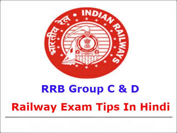 Railway Exam Tips In Hindi: आखिरी समय में ऐसे करें Group C और D की तैयारी