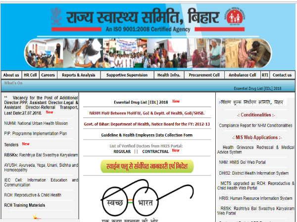 राज्य स्वास्थ्य समिति बिहार में 408 पदों पर भर्ती, ऐसे करें आवेदन