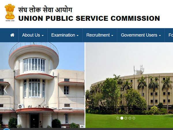 UPSC Civil Services Result: इस दिन आएंगे Prelims 2018 के रिजल्ट, ऐसे करें चेक