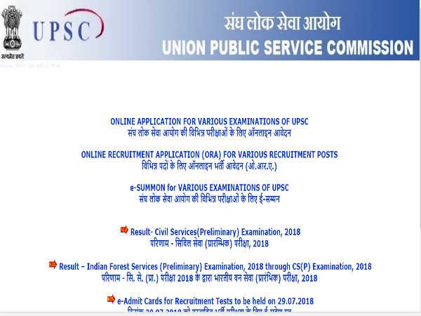 UPSC Prelims Result 2018: UPSC प्रीलिम्स 2018 का रिजल्ट घोषित, ऐसे करें चेक