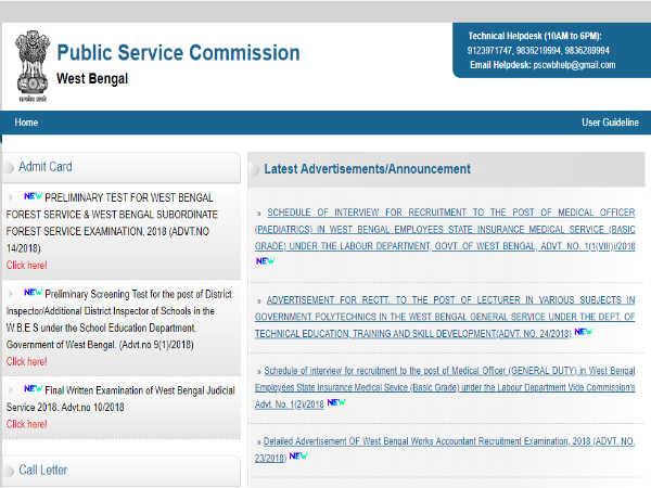 WBPSC Recruitment 2018: लेक्चरर के 598 पदों पर भर्ती, ऐसे करें आवेदन