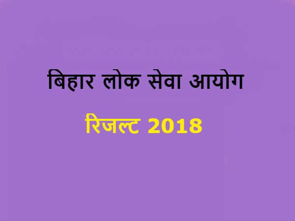 Bihar BPSC Result 2018: BPSC 56वीं-59वीं परीक्षा के फाइनल नतीजे घोषित, ऐसे करें चेक