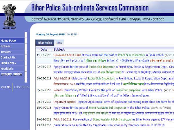 Bihar SI Mains Result 2018: मुख्य लिखित परीक्षा का परिणाम जारी, ऐसे करें चेक