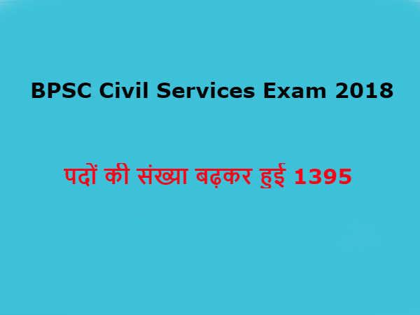 BPSC Civil Services Exam 2018: BPSC ने पदों की संख्या बढ़ाई, देखे ऑफिसियल नोटिफिकेशन