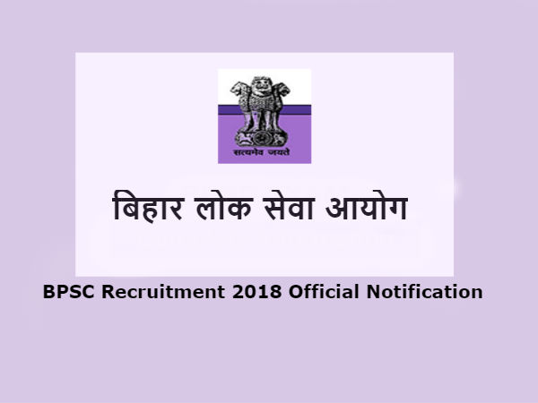 BPSC Recruitment 2018: सिविल जज के 349 पदों पर भर्ती का ऑफिसियल नोटिफिकेशन जारी