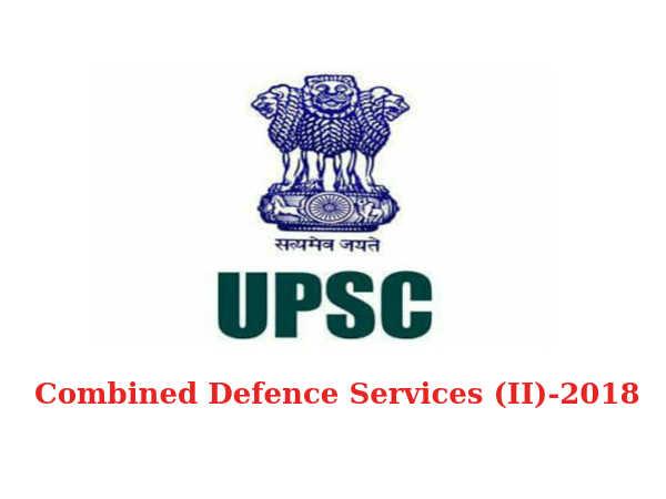 UPSC CDS II 2018: सीडीएस-2 2018 का नोटिफिकेशन जारी, ऐसे करें रजिस्ट्रेशन