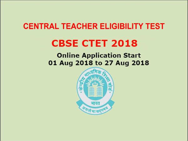 CTET 2018 Online Application: आज से ऑनलाइन आवेदन  प्रक्रिया शुरू, ऐसे करें आवेदन
