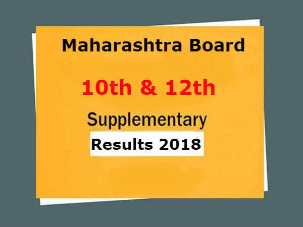 Maharashtra 10th-12th Supplementary Results: इस दिन जारी होंगे सप्लीमेंट्री के रिजल्ट