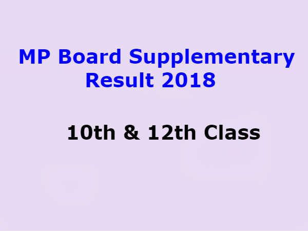 MP Board Supplementary Result 2018: 10वीं-12वीं सप्लीमेंट्री के रिजल्ट घोषित, ऐसे करें चेक