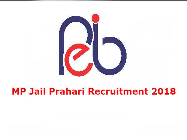 MP Jail Prahari Recruitment 2018: जेल प्रहरी के पदों पर भर्ती, ऐसे करें आवेदन
