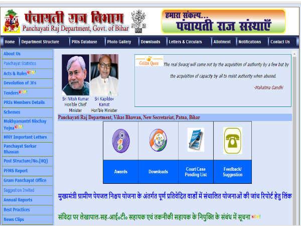 Panchayati Raj Bihar Recruitment 2018: 4192 पदों पर भर्ती के लिए आज से आवेदन प्रक्रिया शुरू