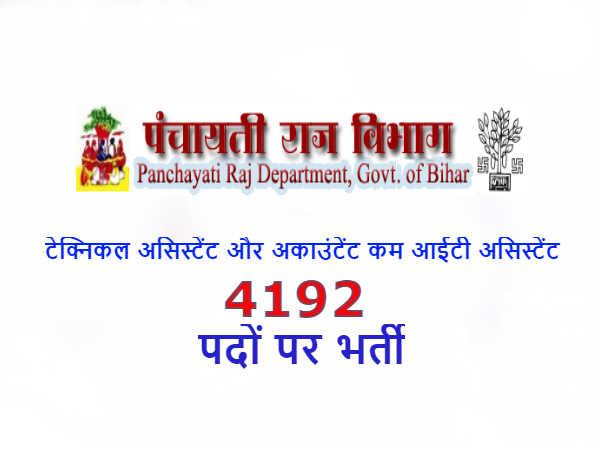 PRD Bihar Recruitment 2018: पंचायती राज विभाग बिहार में 4192 पदों पर भर्ती
