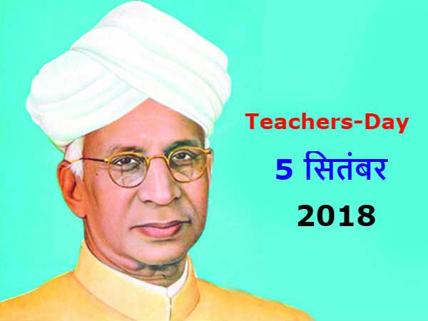 Teachers Day 2018: विश्व के विभिन्न देशों में कैसे हुई शिक्षक दिवस की शुरूआत