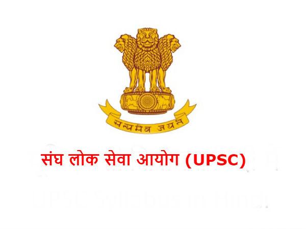 UPSC Recruitment Notification 2018: ड्रग इंस्पेक्टर और लेक्चरर के पदों पर भर्ती, ऐसे करें आवेदन