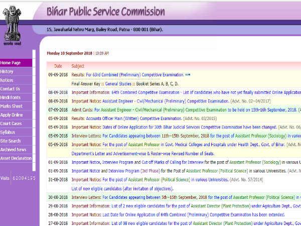 BPSC 63rd Prelims Result 2018: बिहार लोक सेवा आयोग ने जारी किया 63वीं प्रीलिम्स परीक्षा का रिजल्ट