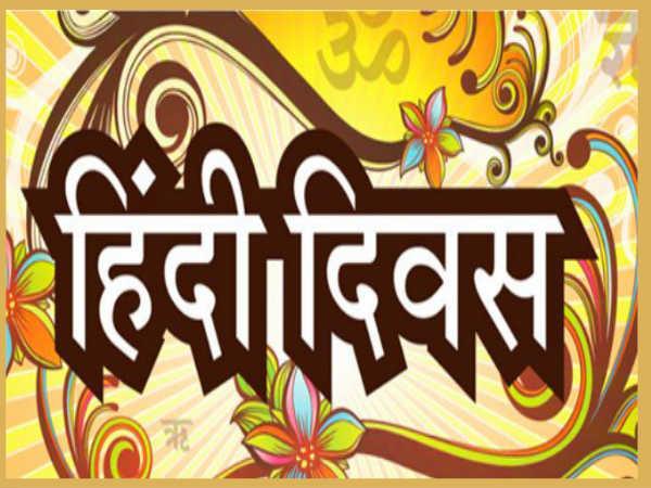 हिंदी दिवस: 14 सितंबर को ही क्यों मनाया जाता है हिंदी दिवस