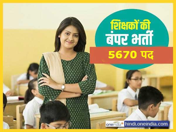 मध्य प्रदेश के मिडिल स्कूलों में 5670 शिक्षकों की भर्ती, ऐसे करें आवेदन