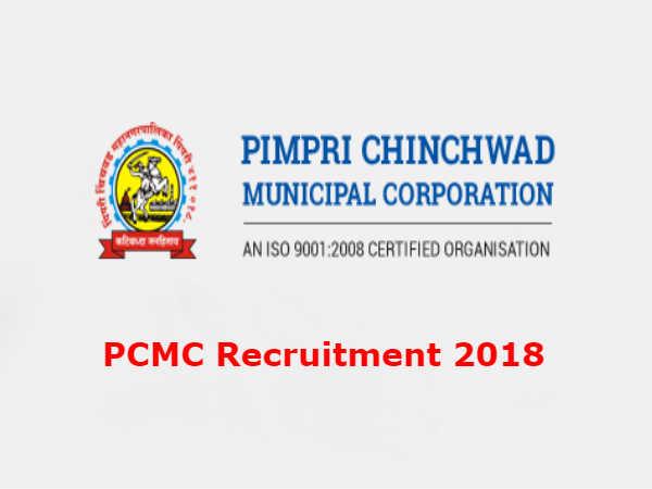 PCMC Recruitment 2018: ITI वालों के लिए निकली 236 पदों पर भर्ती, ऐसे करें आवेदन