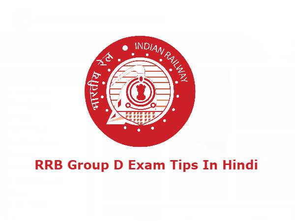 RRB Group D Exam Tips In Hindi: जानिए लास्ट मिनट प्रिपरेशन टिप्स
