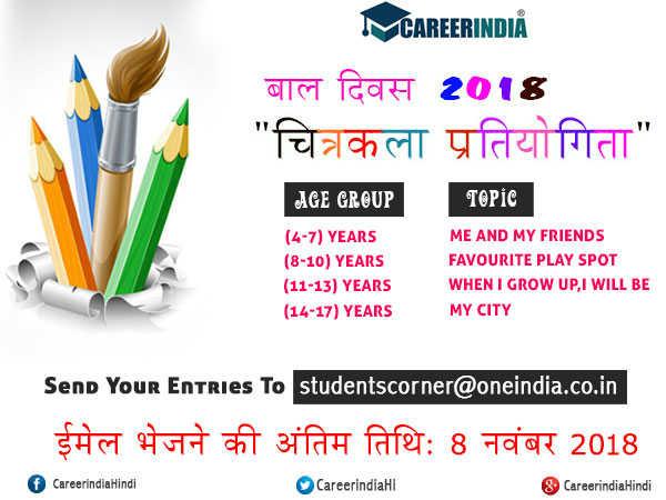 करियर इंडिया 'CHITRAKALA 2018' चित्रकला प्रतियोगिता