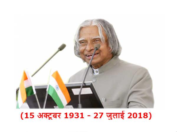 जन्मदिन विशेष: पूर्व राष्ट्रपति डॉ अब्दुल कलाम के 15 प्रेरणादायक विचार