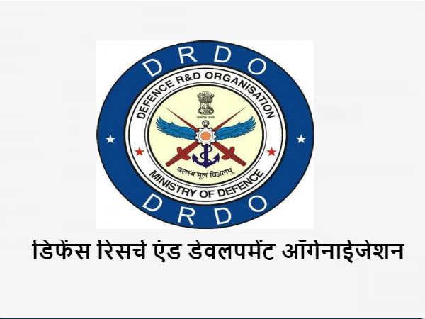 DRDO में जूनियर रिसर्च फैलो (JRF) के कई पदों पर इंटरव्यू से भर्ती, ऐसे करें आवेदन