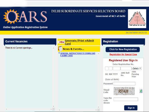 DSSSB: DASS ग्रेड-2 Tier-2 एग्जाम की तारीख और शिफ्ट की घोषणा, ऐसे करें एडमिट कार्ड डाउनलोड