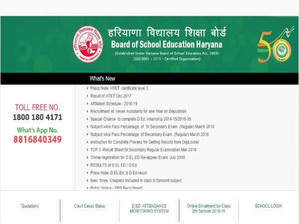 Haryana Open School: 10वीं-12वीं 2019 एग्जाम के लिए 31 अक्टूबर से रजिस्ट्रेशन प्रक्रिया शुरू