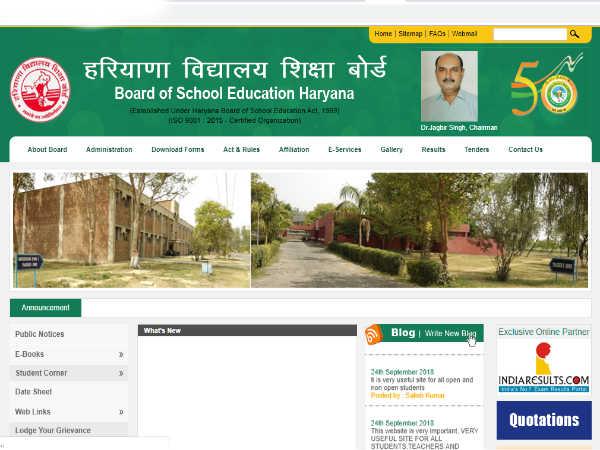 Haryana Open School Result: 10वीं और 12वीं के रिजल्ट घोषित, ऐसे चेक करें रिजल्ट