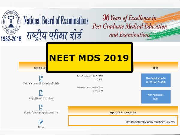 NEET MDS 2019: नीट एमडीएस 2019 के लिए जिस्ट्रेशन प्रक्रिया शुरु, जानिए अंतिम तिथि