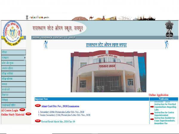 Rajasthan RSOS Admit Card: ओपन स्कूल 10वीं-12वीं के एडमिट कार्ड जारी, ऐसे करें डाउनलोड