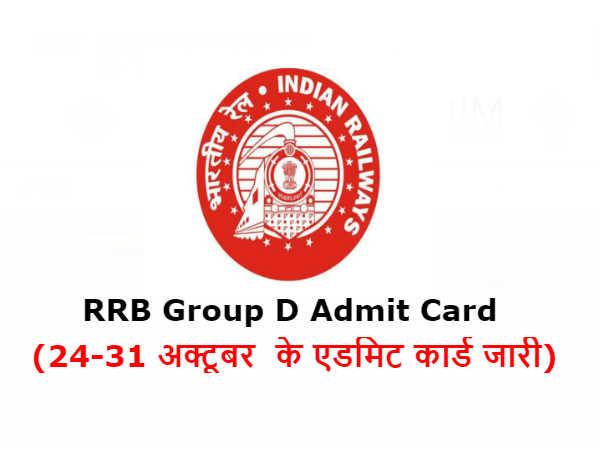 RRB Group D Admit Card: 24-31 अक्टूबर को होने वाली परीक्षा के एडमिट कार्ड जारी, ऐसे करें डाउनलोड