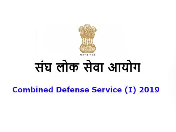 UPSC CDS 1 2019: UPSC CDS (I) परीक्षा 2019 के लिए अधिसूचना जारी, ऐसे करें आवेदन