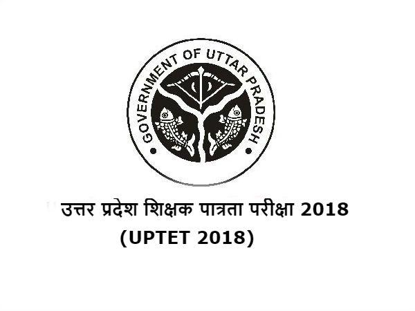 UPTET Admit Card 2018:आज जारी होंगे UPTET 2018 के एडमिट कार्ड
