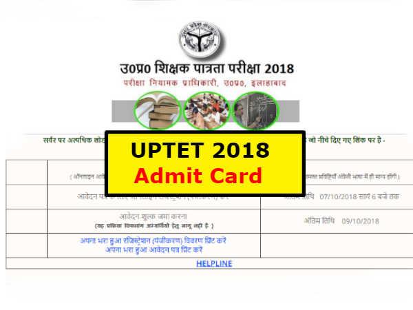 UPTET 2018: इस दिन जारी हो सकते है UPTET 2018 के एडमिट कार्ड, ऐसे करें डाउनलोड