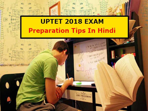 UPTET 2018: यूपीटेट-2018 एग्जाम क्रैक करने के लिए 5 जरूरी टिप्स