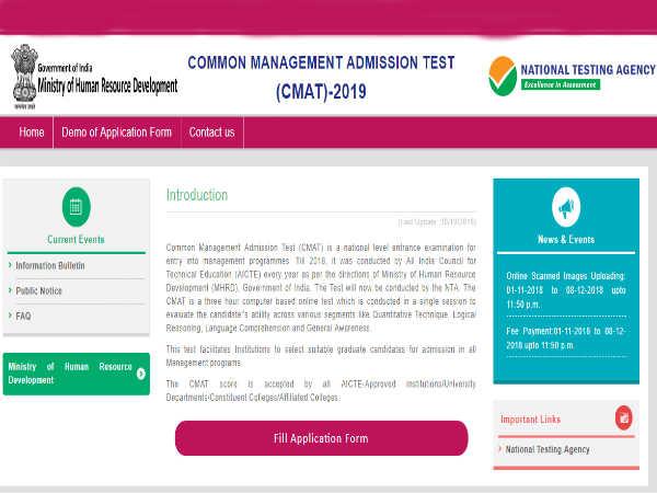CMAT 2019: CMAT आवेदन की अंतिम तिथि आगे बढ़ी, अब 7 दिसंबर तक करें आवेदन