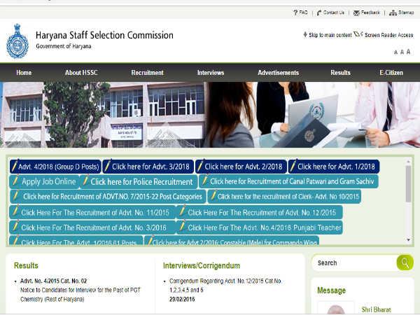 हरियाणा एसएससी (HSSC) कंडक्टर भर्ती 2018 के इंटरव्यू का शेड्यूल जारी