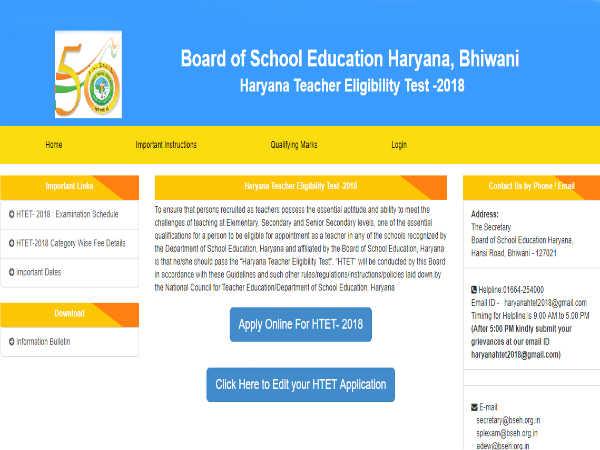 हरियाणा टीचर एलिजिबिलिटी टेस्ट (HTET 2018) की अधिसूचना जारी, जानिए आवेदन प्रक्रिया