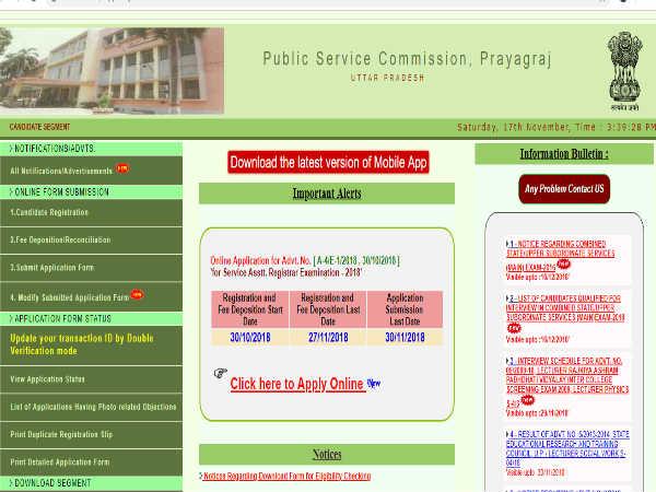 UPPSC 2016 Mains Result: UPPSC PCS Mains 2016 के रिजल्ट घोषित, यहां देखें अपना रिजल्ट