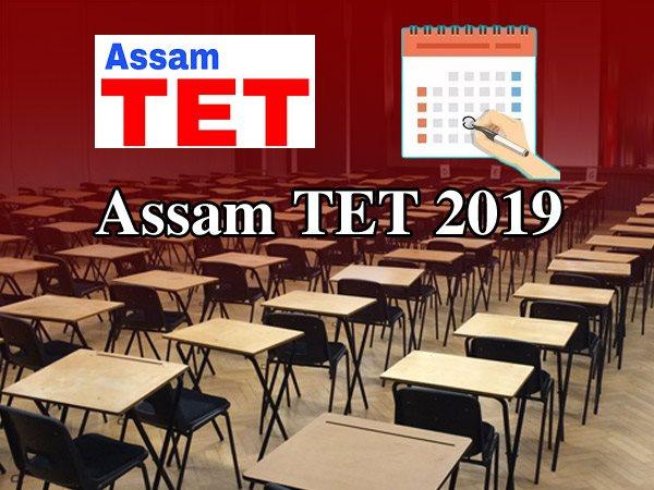 माध्यमिक शिक्षा विभाग ने असम में हाई स्कूल शिक्षक पात्रता परीक्षा (टीईटी 2019) को स्थगित किया...
