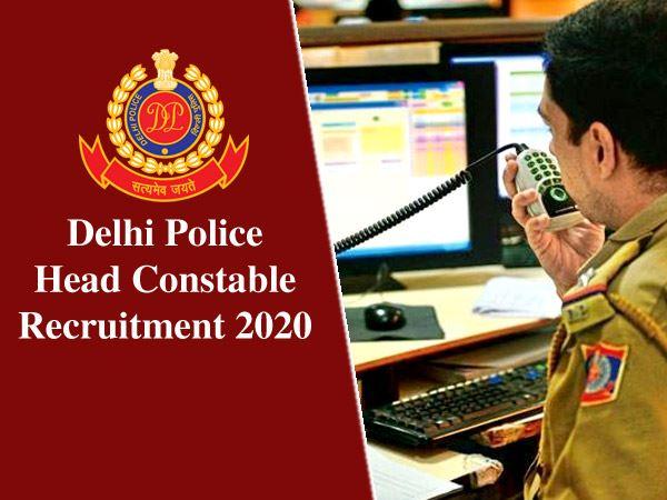 Delhi Police Recruitment 2020: दिल्ली पुलिस में 649 पदों पर भर्ती, delhipolice.nic.in से करें आवेदन