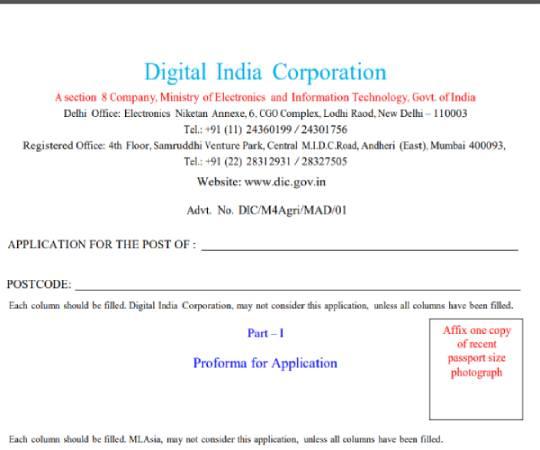 Digital India Corporation Recruitment 2020: डिजिटल इंडिया कॉरपोरेशन भर्ती 2020 के लिए ऐसे करें आवेदन