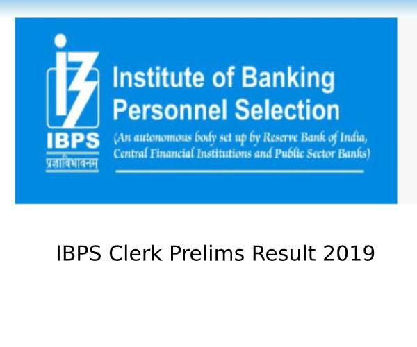 IBPS Clerk Result 2019: आईबीपीएस क्लर्क प्रारंभिक परीक्षा परिणाम 2019 इस दिन होंगे जारी