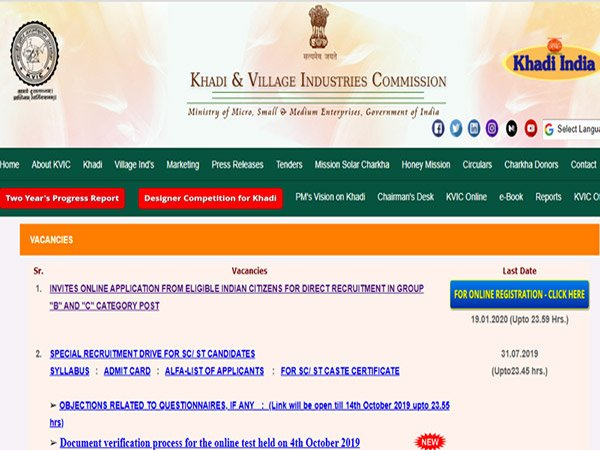 Khadi KVIC Recruitment 2020: खादी-ग्रामोद्योग में सरकारी नौकरी 2020 के लिए kvic.org.in से करें आवेदन